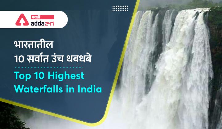 Top 10 Highest Waterfalls in India | भारतातील 10 सर्वात उंच धबधबे_40.1