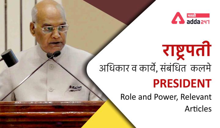 President: Role and Power, Relevant Articles | राष्ट्रपती : अधिकार व कार्ये, संबंधित कलमे_40.1