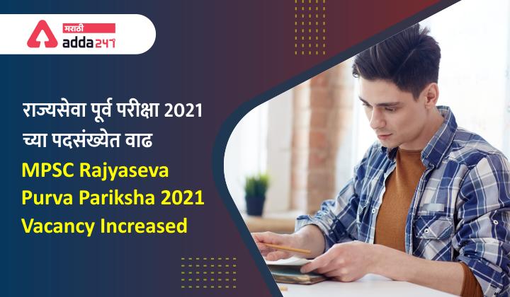 MPSC Rajyaseva Purva Pariksha 2021 Vacancy Increased_40.1