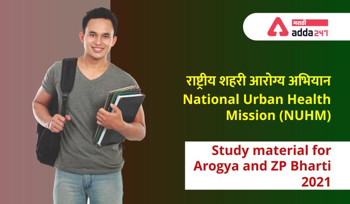National Urban Health Mission (NUHM)   राष्ट्रीय शहरी आरोग्य अभियान (NUHM) : Study material for Arogya and ZP Bharti 2021_40.1