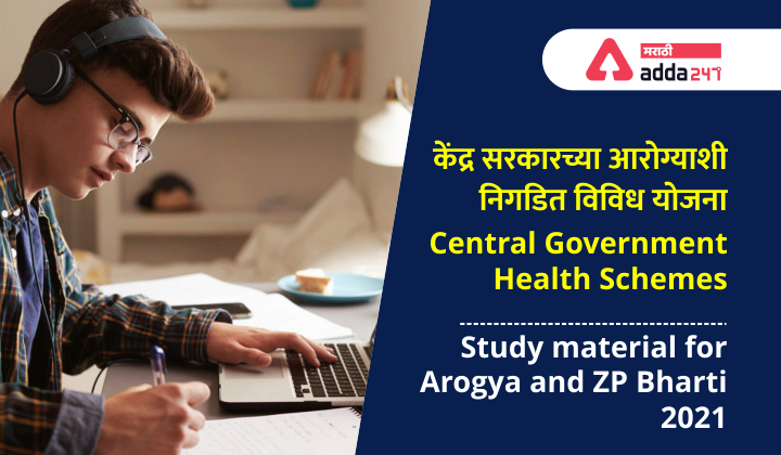 Central Government Health Schemes | केंद्र सरकारच्या आरोग्याशी निगडित विविध योजना : Study material for Arogya and ZP Bharti 2021_40.1