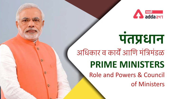 Prime Ministers: Role and Powers and Council of Ministers_40.1