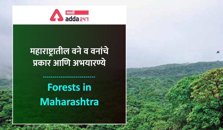 Forests in Maharashtra | महाराष्ट्रातील वने व वनांचे प्रकार आणि अभयारण्ये_40.1