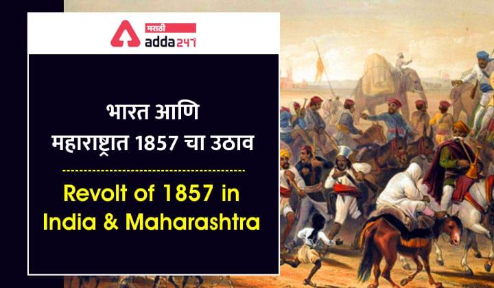 Revolt of 1857 in India and Maharashtra | भारत आणि महाराष्ट्रात 1857 चा उठाव_40.1