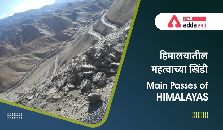 Main Passes of Himalayas | हिमालयातील महत्वाच्या खिंडी_40.1