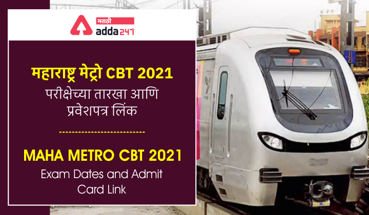 Maha Metro CBT 2020 Exam Dates and Admit Card Link_40.1