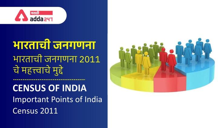 Census of India: Important Points of India Census 2011_40.1