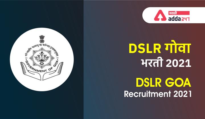 DSLR Goa Recruitment 2021 | Apply Online for 72 Field Surveyor Post_40.1