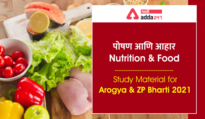 Nutrition and Food | पोषण आणि आहार: Study Material for Arogya and ZP Bharti 2021_40.1