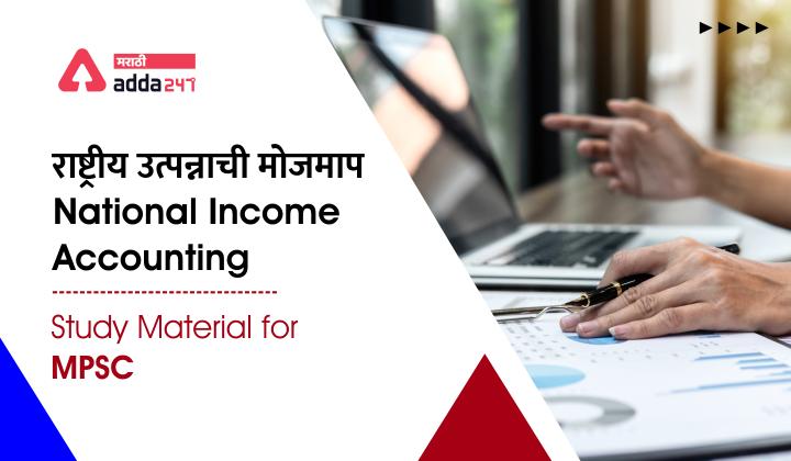 National Income Accounting   राष्ट्रीय उत्पन्नाची मोजमाप   Study Material for MPSC_40.1