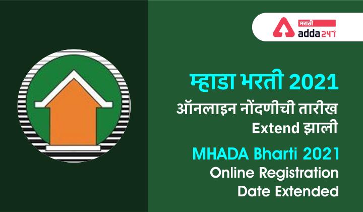 MHADA Bharti Exam 2021: Online Registration Date Extended_40.1