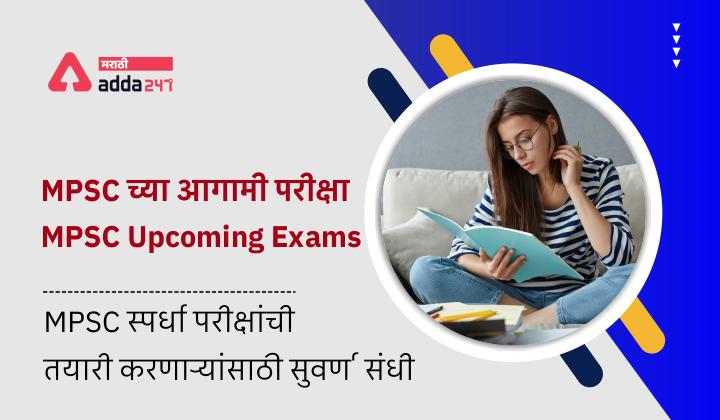 MPSC Upcoming Exams | MPSC च्या आगामी परीक्षा_40.1