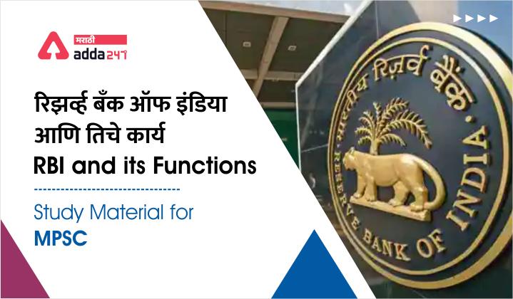 RBI and its Functions  रिझर्व्ह बँक ऑफ इंडिया आणि तिचे कार्य   Study Material for MPSC_40.1