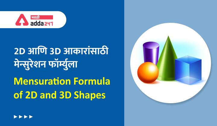 Mensuration Formula For 2D And 3D Shapes | 2D आणि 3D आकारांसाठी मेन्सुरेशन फॉर्म्युला_40.1