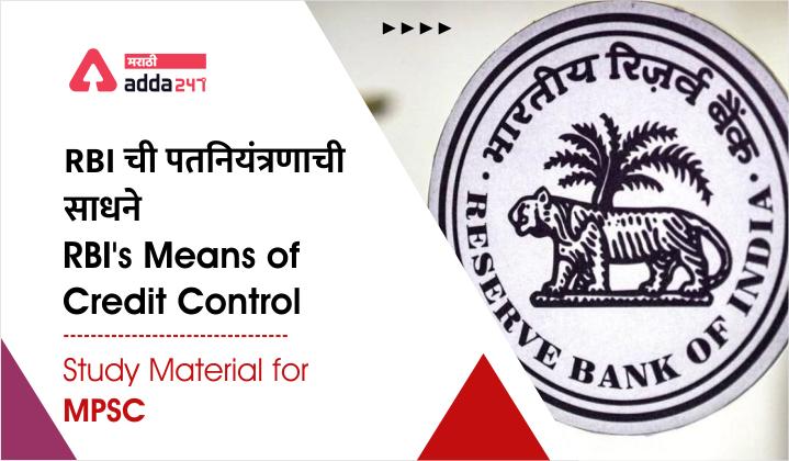 Credit Control Methods of RBI | RBI ची पतनियंत्रणाची साधने | Study Material for MPSC_40.1