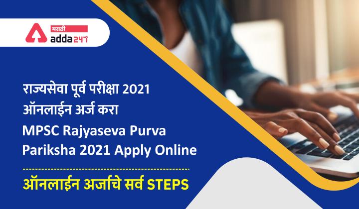 MPSC Rajyaseva Purva Pariksha 2021 Apply Online   ऑनलाईन अर्ज करण्याचे सर्व Steps_40.1