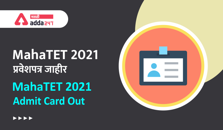 MAHATET 2021 Admit Card Out   MAHATET 2021 प्रवेशपत्र जाहीर_40.1