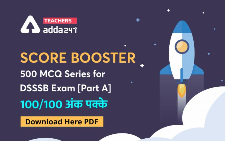 SCORE Booster 500 MCQ Series For DSSSB Exam [Part A]: 100/100 अंक पक्के: Download FREE PDF_20.1