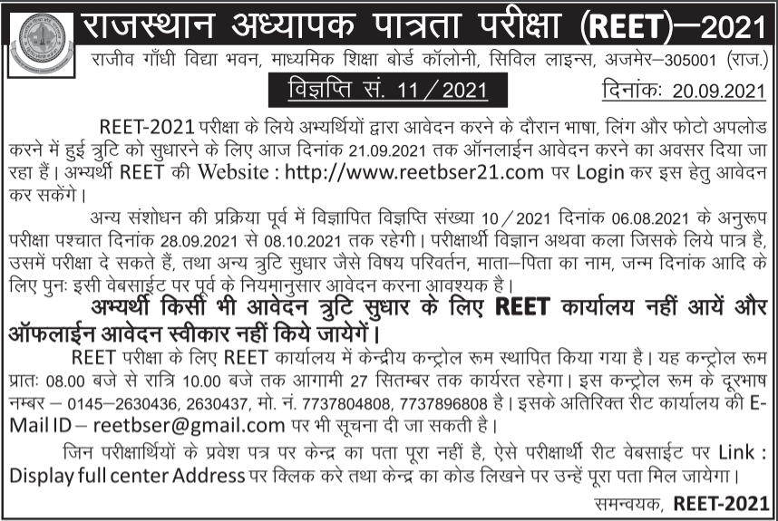 REET Online Correction Window 2021 Re-Open: Check Application Form, Exam Date |_30.1