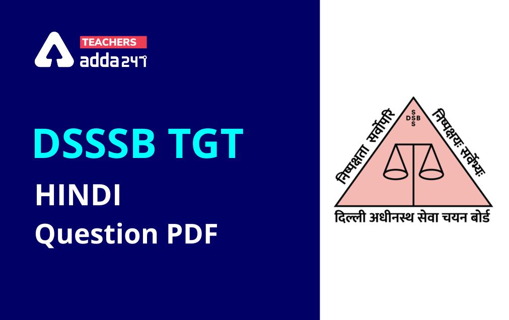DSSSB 2021 : Download DSSSB TGT Hindi Question PDF_20.1