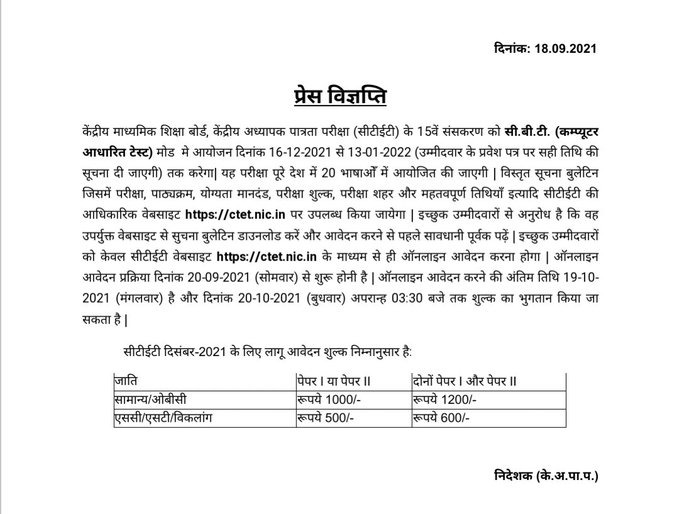 CTET 2021 Notification Out (In Hindi) www.ctet.nic.in |_30.1