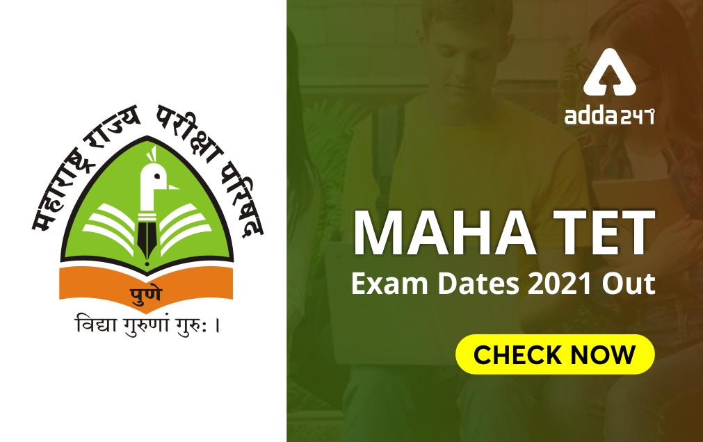 Maha TET Exam Date 2021 Revised , Check New Exam Dates Here_40.1
