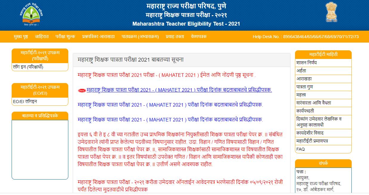Maha TET Exam Date 2021 Revised , Check New Exam Dates Here_50.1