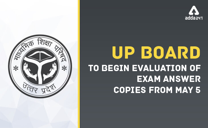 UP Board,UP Board Result,UP Board result 2020,up board answer sheet evaluation 2020, UPMSP