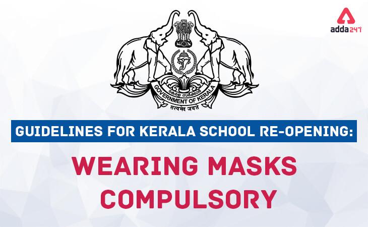 school students, kerala schools, studnets in kerala, school children, guidelines, school guidelines, new rules, wear masks