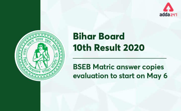 BSEB 12th Exam 2020, Bihar Board 10th EAM Result, Bihar Board 12th Result 2020, Bihar Board News 2020