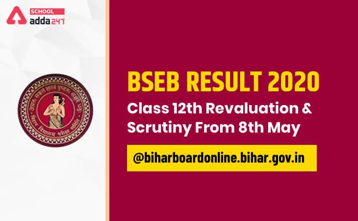 Bihar Board class 12 scrutiny, Bihar School Examination Board, BSEB 12th Result 2020, class 12 bihar board scrutiny