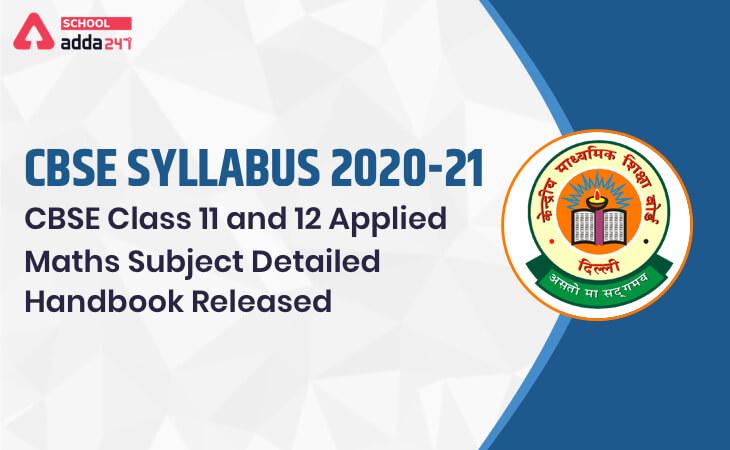 cbse revised syllabus, cbse syllabus 2020 21, cbse 2020 syllabus, cbse latest news, cbse updates