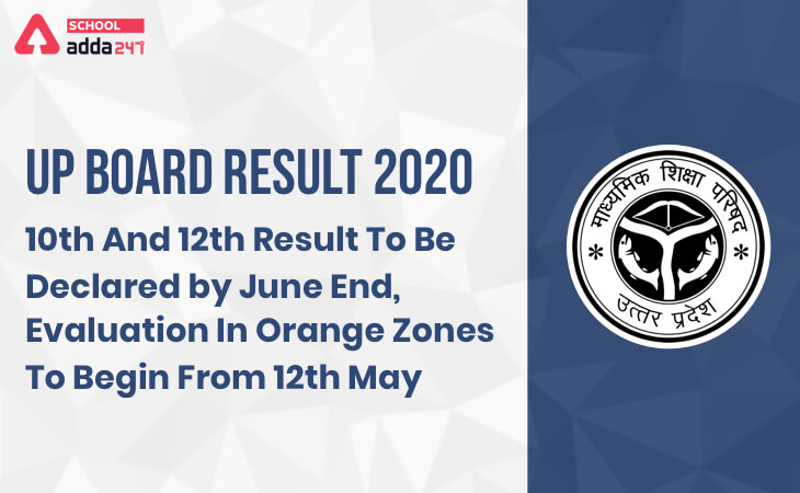 UP Board Result 2020, UP Board Latest Update, UP Board 10th and 12th Result 2020,