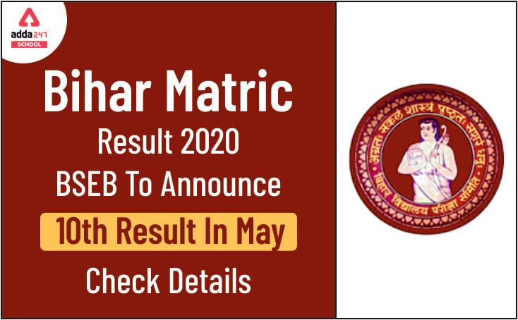Bihar Matric Result 2020