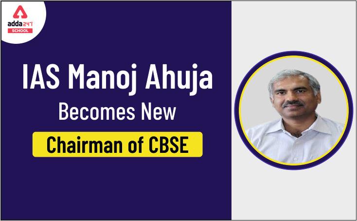 CBSE Chairman, Manoj Ahuja IAS, Manoj Ahuja cbse, Manoj Ahuja cbse chairman, Manoj Ahuja cbse