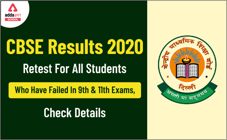 cbse nic in, cbse 10th 12th results 2020, cbse results 2020, cbse 9th 11th exams, cbse 9th 11th results 2020, hrd minister