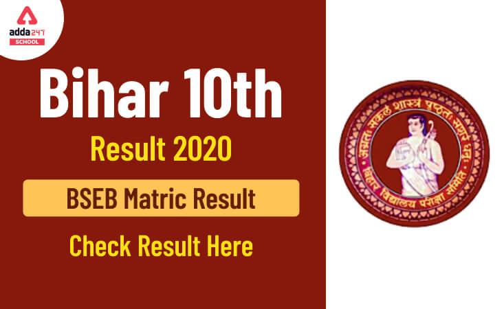 Bihar Board 10th Result Out