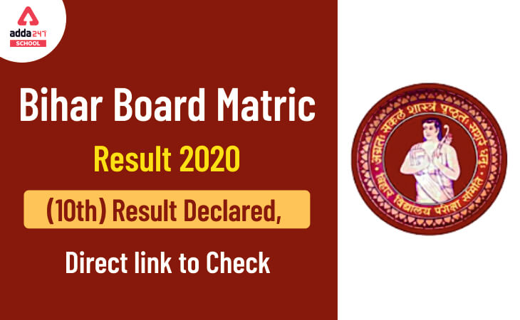 bihar board result declared, bihar board result 2020, bihar board result 2020 declared, bihar board 10th result, bihar board 10th result 2020, bseb, bseb 10th result 2020, bseb 10th result, bseb matric result 2020, bihar board matric result 2020, bihar board 10th result 2020 official website,