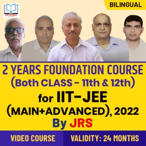 IIT JEET 2020