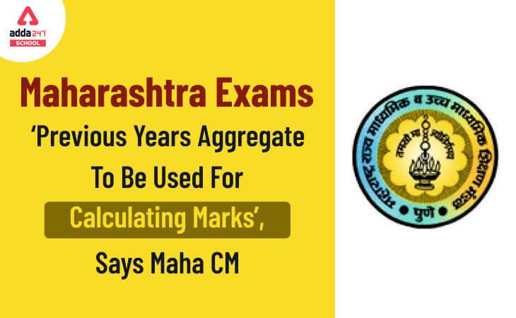 Maharashtra Exams 2020