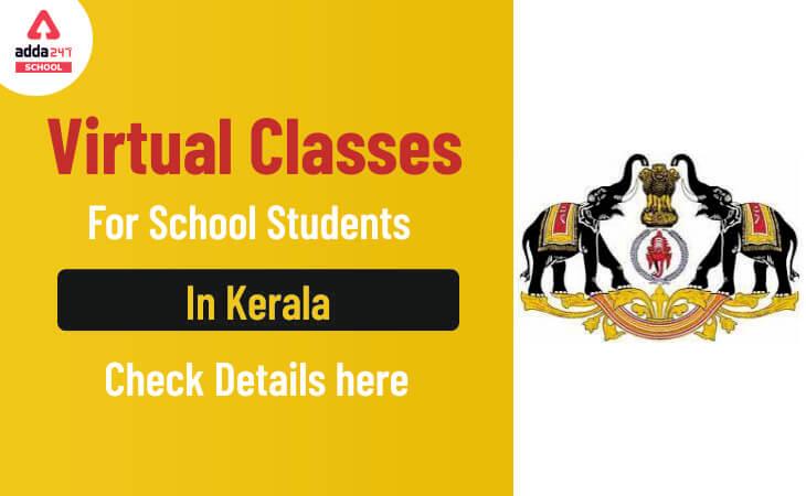 KITE, Online Vertual classes