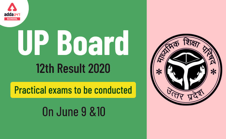 up board 12th result 2020, up board 12th practicals date 2020 exams
