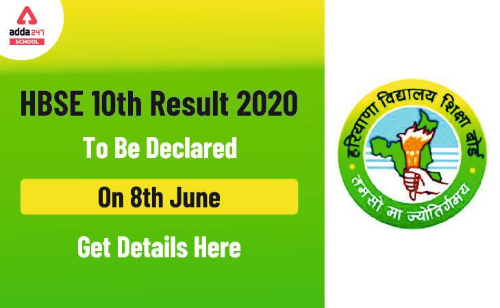 HBSE Result 2020, hbse 10th result 2020