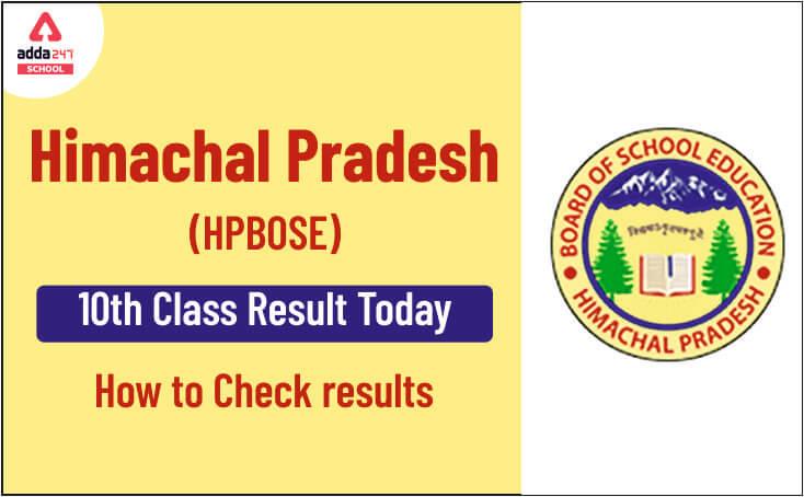 hp board result 2020