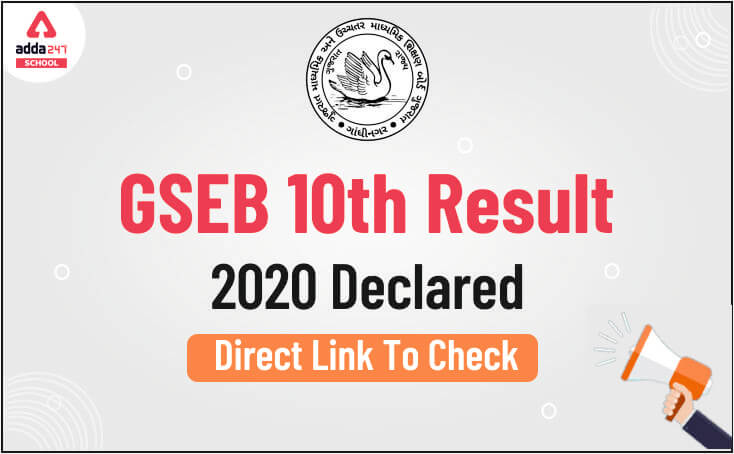 GSEB 10th REsult 2020