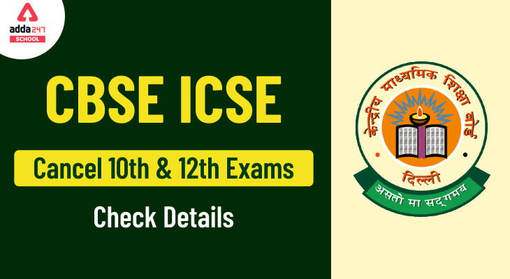 cbse, icse board cancelled 10 and 12th exams 2020
