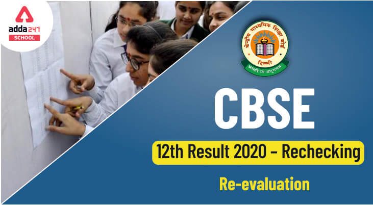 cbse 12th result revaluation process