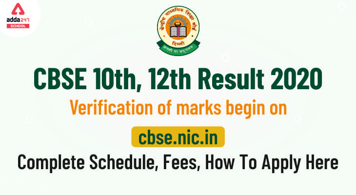 cbse-rechecking-revaluation-2020-step-by-step-process-and-how-to-apply-for-revaluation-on-cbse-nic-in