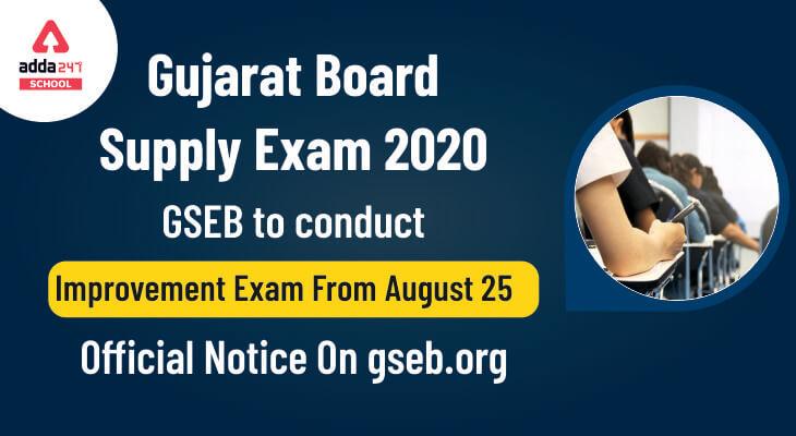 GSEB Supplementary Exam Date