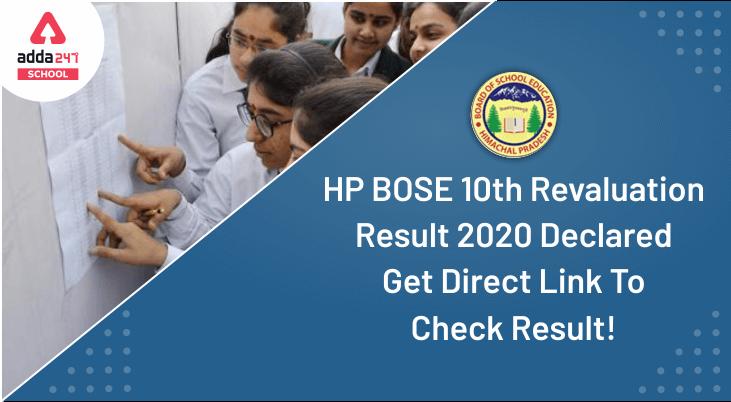 hpbose 10th revolution result 2020